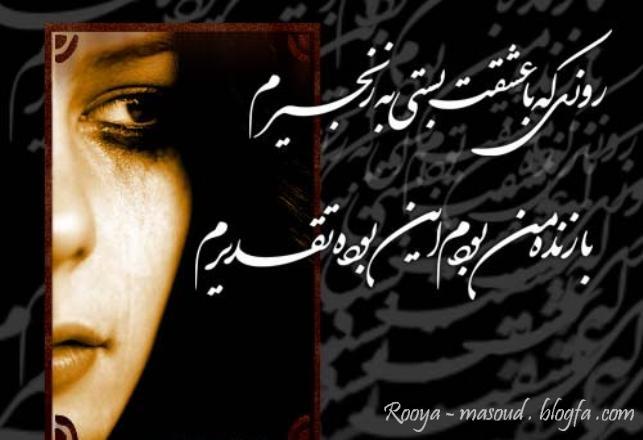 http://m2473f.persiangig.com/z.rooya-masoud..aks/taghdire_man0.jpg